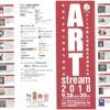 大阪■9/28~30■アートストリーム2018