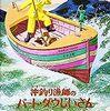 海の雄大さを感じる絵本『沖釣り漁師のバードダウじいさん』の海は七変化