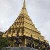 【タイ】バンコク・寺院めぐり&初めての海外一人旅(3日目)