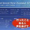 投資移住セミナーの参加者を探しています!