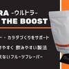 【BCAA ザ・ブースト】飲みやすくおすすめ!フルーツフレーバー【ULTORA】