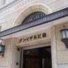 「ほぼ日」のお店、Tobichi京都店オープン!