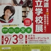 北海道私立学校展 ホテル札幌ガーデンパレス 9月3日(日)10:00~17:00