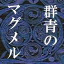 群青のマグメル ~情報収集と感想