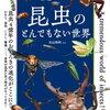 【新刊案内】出る本、出た本、気になる新刊!別冊太陽「昆虫のとんでもない世界」出てたっ!(2020.8/4週)