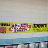 回顧録~北海道&東日本パスで巡る、東北・北海道の旅~ その3(札幌〜網走)