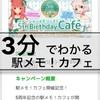 駅メモカフェの様子を3分で説明せよ!