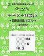 「四則計算パズル(整数範囲)」(サイパー思考力算数練習帳シリーズ7)終了【小3息子】