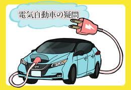 電気自動車の気になる3つの疑問をスッキリ解決!