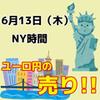 【6/13NY時間】ユーロ円の売り戦略!!