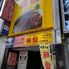 台湾ラーメン味仙ついに東京上陸