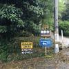 富田林⑤-龍泉寺
