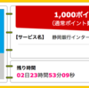 【ハピタス】静岡銀行インターネット支店口座開設で1,000pt(900ANAマイル)!