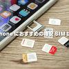 iPhoneにおすすめの格安SIMはこれ!プラン・価格・通信速度の違いで比較【2019年最新】
