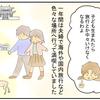 結婚→出産→子育て 〜新婚一年間〜