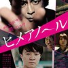 適当過ぎる映画レビュー「ヒメアノ~ル」5点