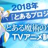 特報!TVアニメ「とある魔術の禁書目録Ⅲ」3期は正式に2018年に制作決定!