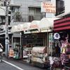 下北沢「タウンマーケット ミヤタ」たぶんいろいろな人生が交錯する