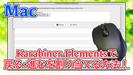 【Sierra対応】Karabiner Elementsで5ボタンマウスに戻る・進むを割り当てる方法!Qtuoマウス対応