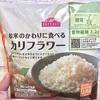 トップバリュの「お米のかわりに食べるカリフラワー」でチャーハン作ってみた