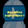 商品の値段の決まり方 〜富士山頂の水はなぜ500円なのか?〜