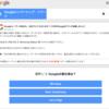 【注意】Googleを装ったフィッシング詐欺の詳細とその対象法