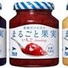アヲハタ「まるごと果実 ジャム」試食してみた 味は?食べ方は?