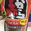 生まれて初めて名古屋名物の赤から鍋を食べてみた結果は?