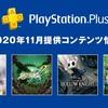 PS Plus 11月フリープレイタイトル発表!さらにPS Plusコレクションの詳細も!