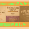 【やっほー】terascoutさんから1万円分の技術書が届きました!【うれぴー】