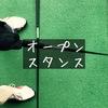 【ゴルフ】オープンスタンスでボクのスライスよフェードへ昇華しろ。昇華してお願いだから。