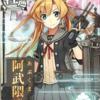 第38隻目 軽巡洋艦・阿武隈(福島県白河市 鹿嶋神社) ———— 2016年 8月28日