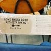 第41怪:『LOVE INDIA×AKOMEYA TOKYO「インド料理×日本のお米」』参加レポート!!