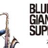 「BLUE GIANT SUPREME(ブルージャイアント・シュプリーム)」5巻まで大人読みしました。