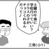 (0466話)バレンタイン・キッズ
