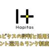ハピタスの評判と活用法。高ポイント還元&ランク制度(ポイント増量)が強み【PR】