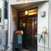 元町の喫茶店とコーヒー店