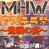 【MHW】豊穣🎃3週目開宴【アステラ祭】