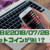 【投資日記2018/07/25】BTCの勢いが強い!