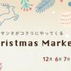 クリスマスマーケット 12月6日7日8日 開催!