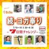 続・ヨガ奉り 7日間チャレンジ