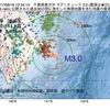 2017年08月16日 12時34分 千葉県東方沖でM3.0の地震