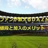【徹底解説】プロ野球ファンが教えるDAZN(ダゾーン)の値段や加入のメリット