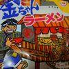 徳島製粉 金ちゃんラーメン レシピ!肉野菜炒め乗せがおすすめ