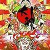 大神 絶景版 - Switch 【Amazon.co.jp限定】オリジナル和紙調クリアファイル(A5サイズ) 付
