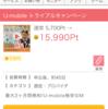 げっとま経由でU-mobileをお試しして1599円還元♪♪