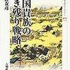 岡野友彦『戦国貴族の生き残り戦略』