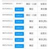 中国語検定 HSK  中国語関連の検定