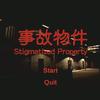 『Stigmatized Property | 事故物件』レビュー