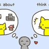 英語で「〜について考える」をあらわす think about と think of の違い
